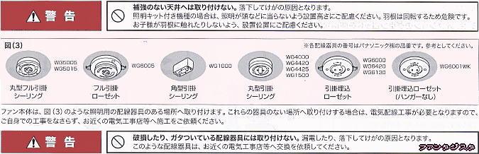 補強をしてある引掛シーリングやローゼットに取付、または接続ができます。 ※52082-D のみ